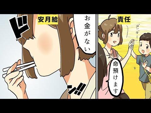 【漫画】保育士になるとどんな生活になるのか?【マンガ動画】
