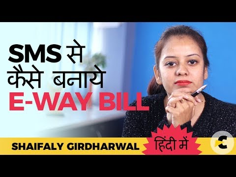 How to generate E-WAY Bill via SMS ( In Hindi) - by Shaifaly Girdharwal