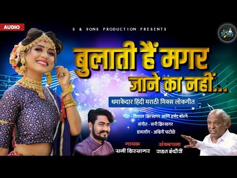Bulaati Hai Magar Jaane Ka Nai   Sunny Kshirsagar   Marathi Hindi Song 2020   S & Son's Production