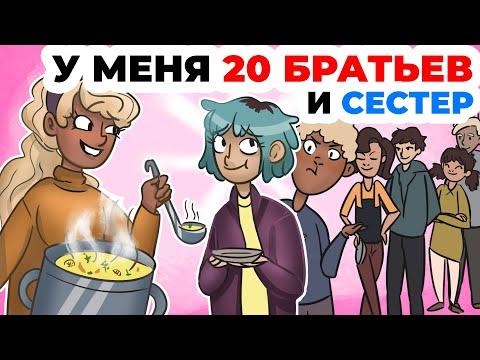 У меня 20