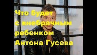 Что будет с внебрачным ребенком Антона Гусева. ДОМ-2, Новости, ТНТ