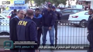 مصر العربية | توقيف 67 من قيادات