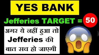 Yes Bank share (Jefferies Target = 50 😱) अगर ये नहीं हुआ तो Jefferies की बात सच हो सकती है by SMkC