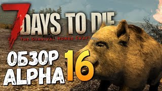 7 Days To Die - ОБЗОР НОВОЙ ALPHA 16