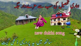 gojri song jammu kashmir har jagah gojri song gojri geet pahari geet pahari bait gojri bait Kashmir