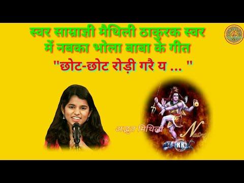 छोट छोट रोड़ी गरय य - मैथिली ठाकुर'क स्वर में नबका भोला बाबा गीत