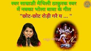 छोट छोट रोड़ी गरय य मैथिली ठाकुरक स्वर में नबका भोला बाबा गीत