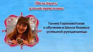 Галина Гороховатская о обучении в Школе бизнеса успешной рукодельницы1