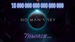 No Man`s Sky - 18 Квинтиллионов уныния...