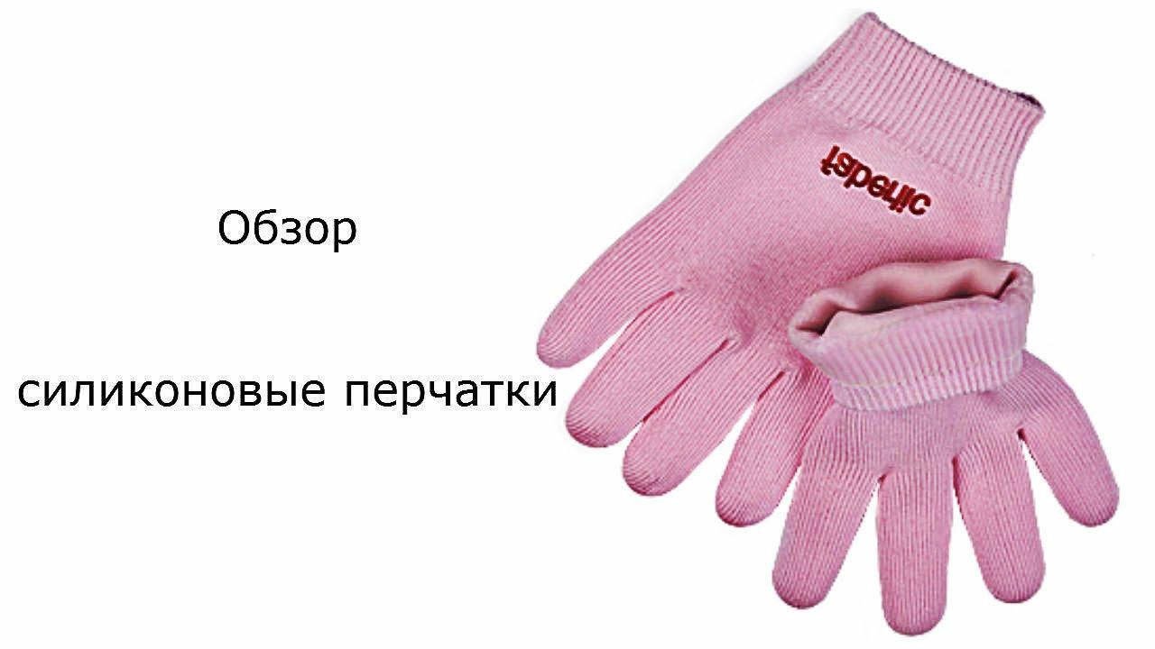 Здесь на помощь могут прийти перчатки, изготавливаемые на водоотталкивающей основе. В аптеках сейчас легко купить так называемый силиконовый.