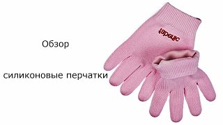 Увлажняющие перчатки с натуральным гелевым слоем – это новое эффективное средство для ухода за кожей рук. арт 11006 Спасибо за подписку! Группа ВК http://vk.com/faberlicolga.blogspot