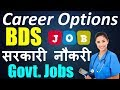 Government Jobs After BDS Career Options After BDS Job For Bds BDS Courses BDS Jobs MDS mp3