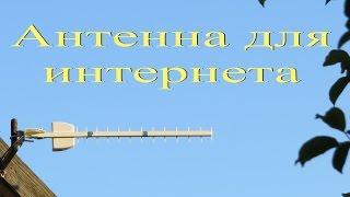 3G 4G бюджетна антена для USB модему і надійного інтернету / Досвід Sekretmastera