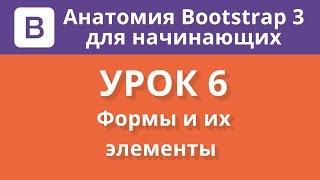 Анатомия Bootstrap 3 для начинающих. Урок 6