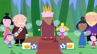 Маленькое королевство Бена и Холли -Маленькое королевство Бена и Холли - Сборник