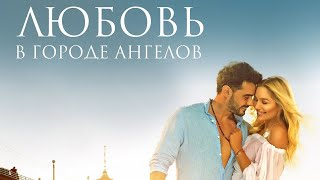 Любовь в городе ангелов/ Комедия/ 2017/ HD