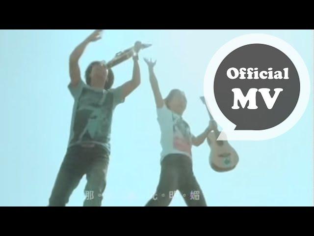 動力火車 Power Station [ 風光明媚 Lovely Scenery ] Official Music Video
