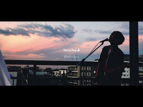 Saucy Dog「君がいない」Music Video <5th Mini Album「レイジーサンデー」2021.8.25 Release>