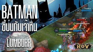 RoV Batman ขี้บ่นกับเจ้าหิน LumBurr (ไอเท็มพร้อมรูน)