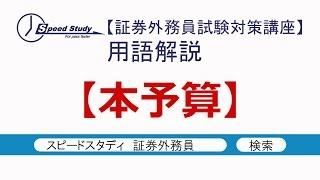 本予算【スピードスタディ証券外務員試験対策講座】用語解説