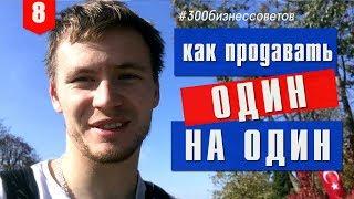 №8 Продажа один на один: как продать что угодно - кому угодно? #300бизнессоветов Тимура Тажетдинова