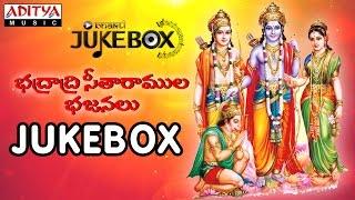 Bhadradri Sitaramula Bhajanalu |I Parupalli Sri Ranganath || Telugu Devotional Songs Jukebox