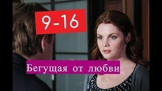 Бегущая от любви сериал 9 16 серии Шоколадная фабрика сериал Анонсы и содержание серий 9 1