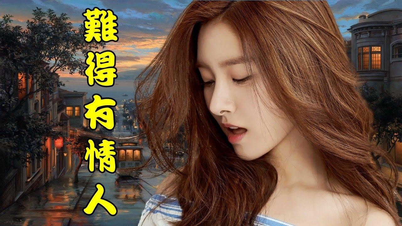 難得有情人(演唱會醉心版) - YouTube
