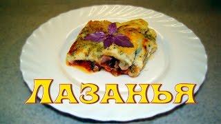 Лазанья. Lasagne. Итальянская кухня