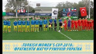 Turkish Women's Cup 2018. Фрагменти матчу Румунія-Україна