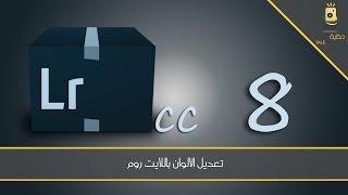 اللايت روم 8 - تعديل الالوان باللايت روم