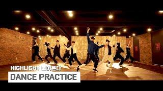 [Dance Practice] 하이라이트(Highlight) - 불어온다(NOT THE END) 안무 연습 영상