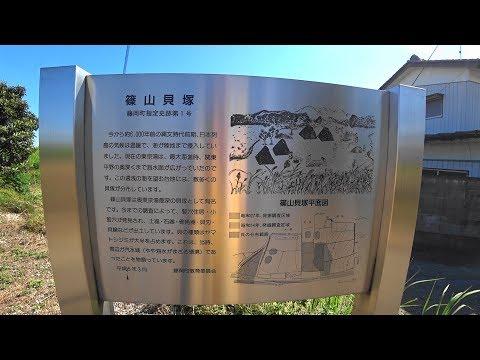 藤岡町 篠山貝塚 - YouTube