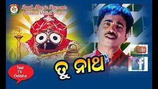 Gambar cover Tu nath//odia bhajan song//kumar bapi//producer Debashis mallick