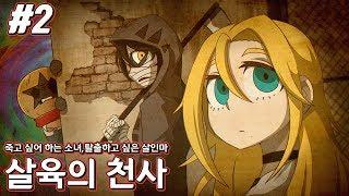 [살육의 천사][2] 죽이러 온 킬러와 죽여달라는 소녀, 명작이라 불리는 쯔꾸르 게임  2018년 6월 22일