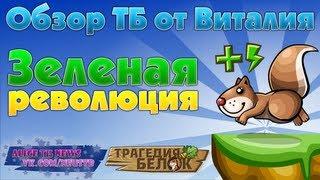 Зеленая революция. Обзор ТБ от Виталия.