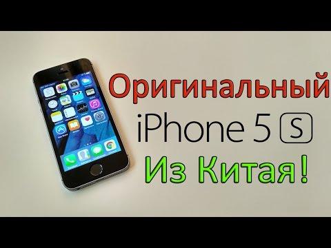 iPhone 5s Aliexpress - ПЛЮСЫ И МИНУСЫ, СТОИТ ЛИ ПОКУПАТЬ?