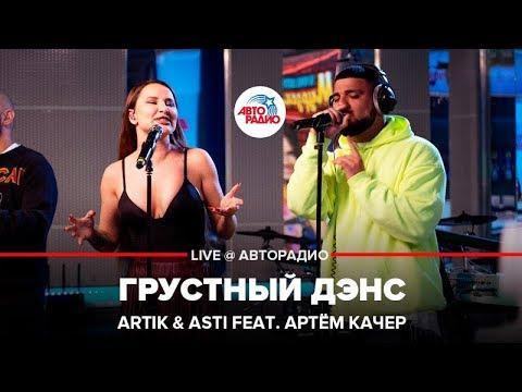 🅰️ Artik & Asti Feat. Артём Качер - Грустный Дэнс (LIVE @ Авторадио)