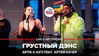 Download 🅰️ Artik & Asti feat. Артём Качер - Грустный Дэнс (LIVE @ Авторадио) Mp3 and Videos