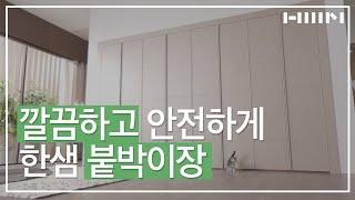 [한샘온라인홈쇼핑] 한샘 붙박이장 샘냥이편