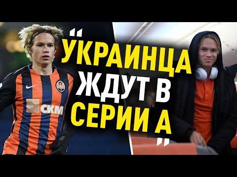 На украинца претендуют два клуба из Серии А