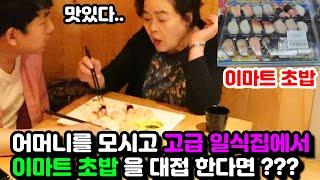 (몰카) 욕쟁이 어머니모시고 고급일식집에서 이마트 초밥…
