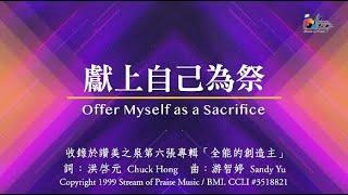 【獻上自己為祭/復興的火】官方歌詞版MV (Official Lyrics MV) - 讚美之泉敬拜讚美 (6)