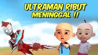 Ultraman Ribut meninggal , Upin ipin sedih