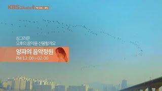 KBS2라디오 스팟 with 양파의 음악정원♥