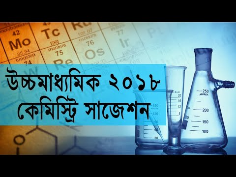 HS 2018 Chemistry Suggestion - West Bengal Higher Secondary thumbnail