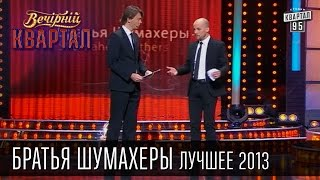 Братья Шумахеры | Лучшее в 2013 году | Янукович на приеме | Титушка Сява