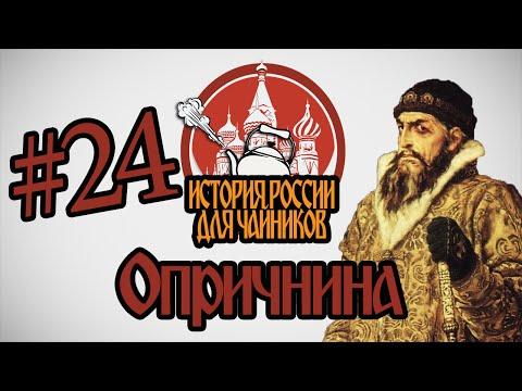 """История России для """"чайников"""" - 24 выпуск - Опричнина"""