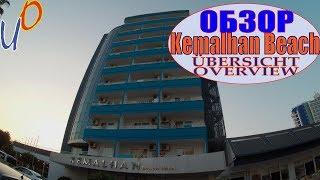 Kemalhan Beach Hotel 4*. Обзор отеля /  Hotel Overview / Hotelübersicht. Турция /Turkey /Die Türkei