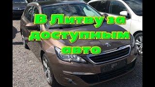В Литву за доступным авто